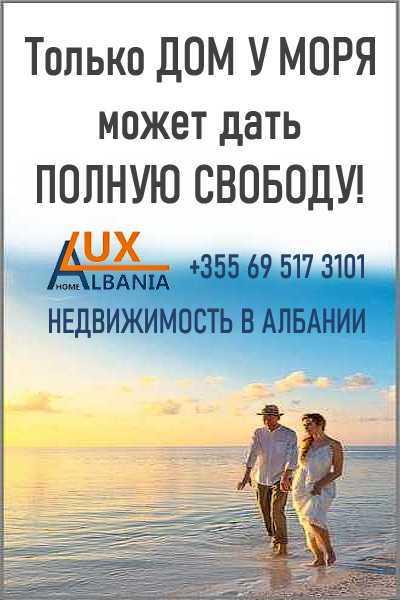 Квартиры у моря в Албании